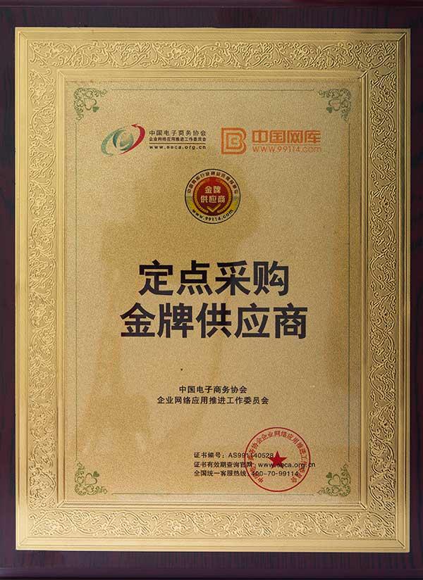 Designated gold supplier