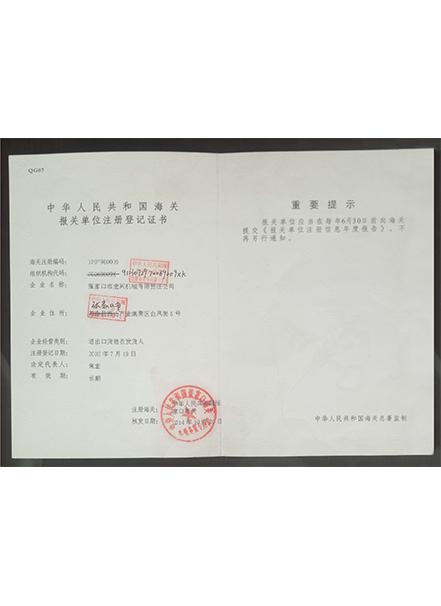 Customs declaration certificate of China